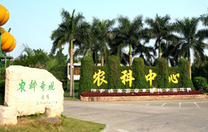 Agricultural Science Research Center
