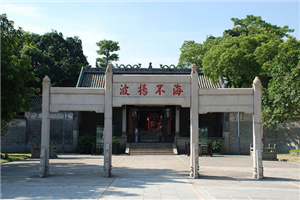 Nanhai God Temple