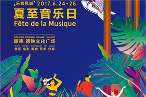 2017 Shunde Music Day to be held on June 24-25