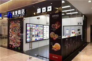 Guangzhou also has self-service convenience stores