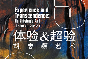 Experience and Transcendence: Hu Zhiying's Art (1987-2017)