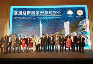 Cyprus National Resources Forum held in Guangzhou