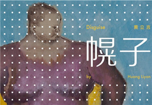 Exhibition 'Disguise' by Huang Liyan held in Guangzhou