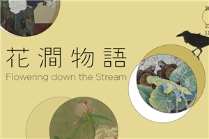 "Painting exhibition ""Flowering down the Stream"" in Guangzhou"