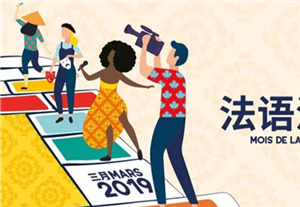 Have fun at the 24th Francophonie Festival in Guangzhou
