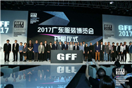 2017 Guangdong Fashion Fair kicked off in Guangzhou