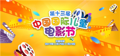 Intl. children's film festival to kick off in GZ