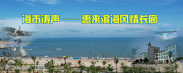 Huilai Seashore Resort