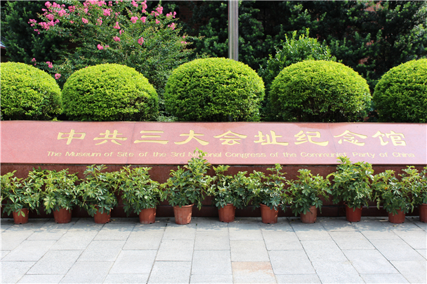 The Museum of Site of the 3rd National Congress of the Communist Party of China